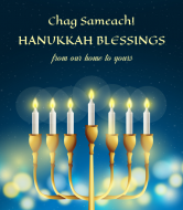 Holiday Wine Label - Hanukkah Lights