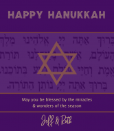 Holiday Wine Label - Happy Hanukkah